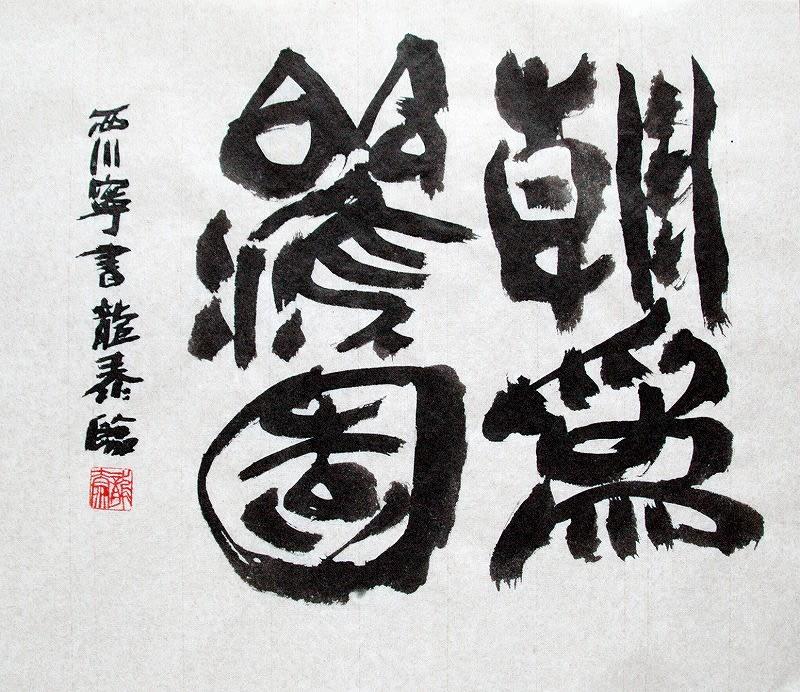 西川寧 - 書の歴史を臨書する