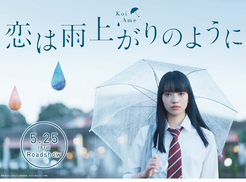 映画『恋は雨上がりのように』(...