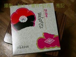 05150058senbeishivahako