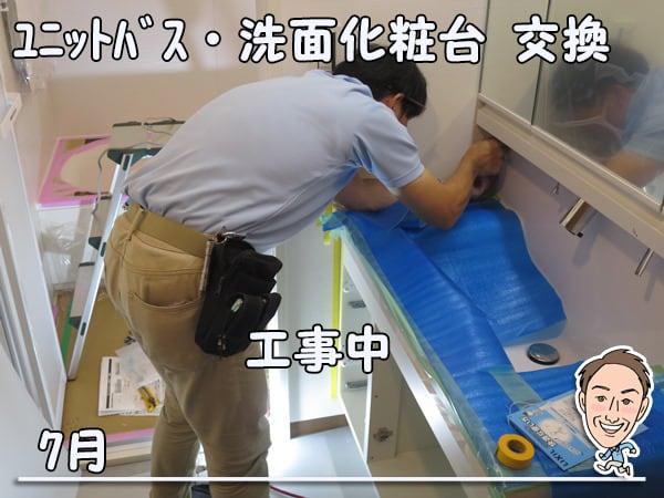 博多の建築士三兄弟_洗面化粧台設置工事