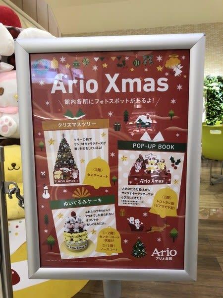 今年のアリオは サンリオとコラボです!