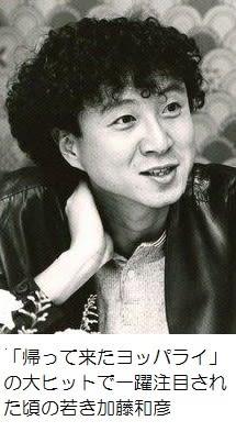 加藤和彦と3人の女性 - 河童の歌声