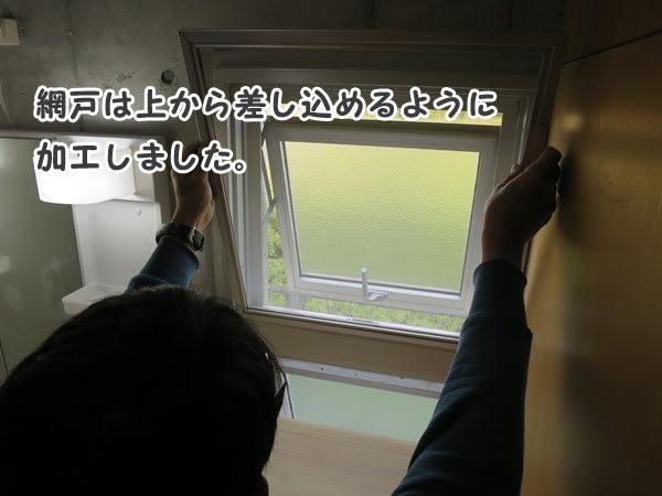 ガス衣類乾燥機_網戸の加工
