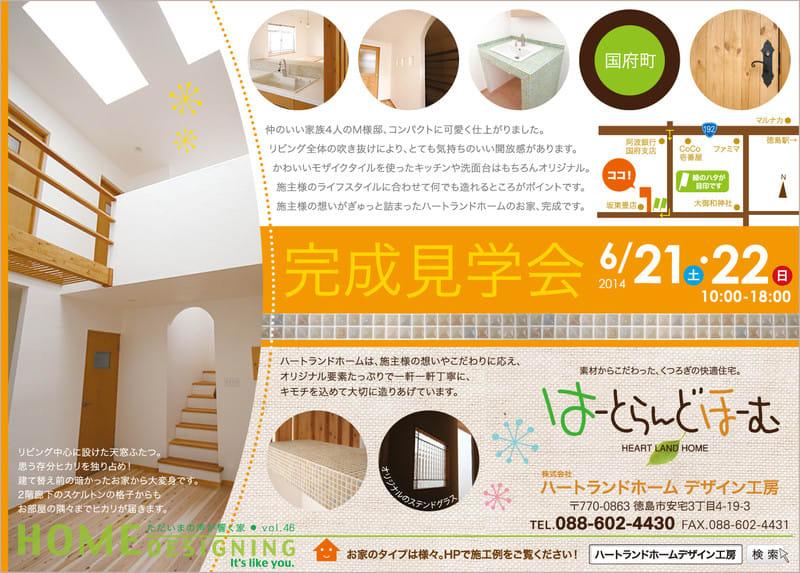 140620_kokufu_du