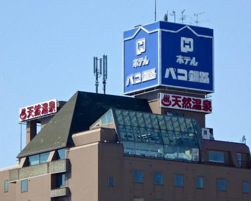 ホテルパコ釧路」倒産> - タッ...