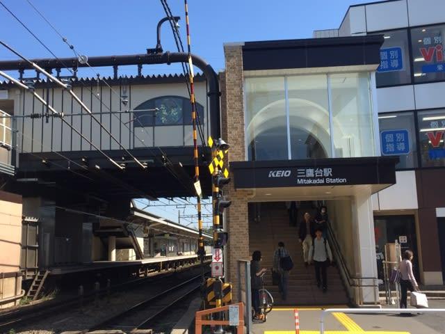 三鷹台駅(1) - hokutoのきまぐ...