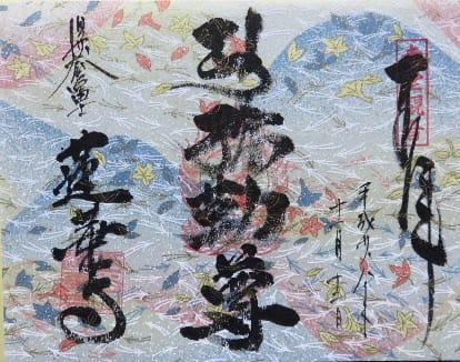 赤堂観音蓮華寺(2016年11月13日参拝) - Gomaler's~神社仏閣巡り ...