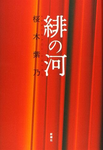 ネタバレ感想 緋の河 桜木紫乃 ポコアポコヤ