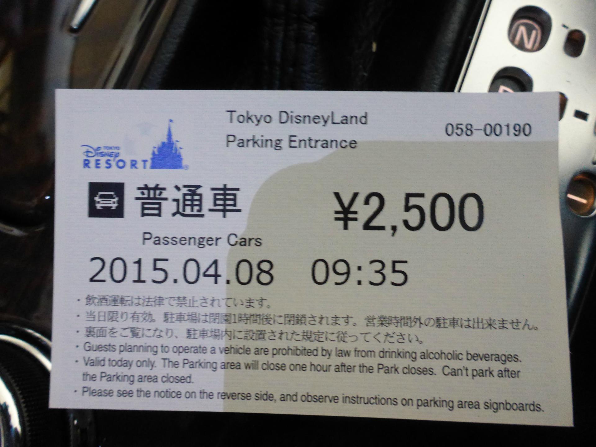 東京ディズニーランド - 子連れライダー龍のバイク日記