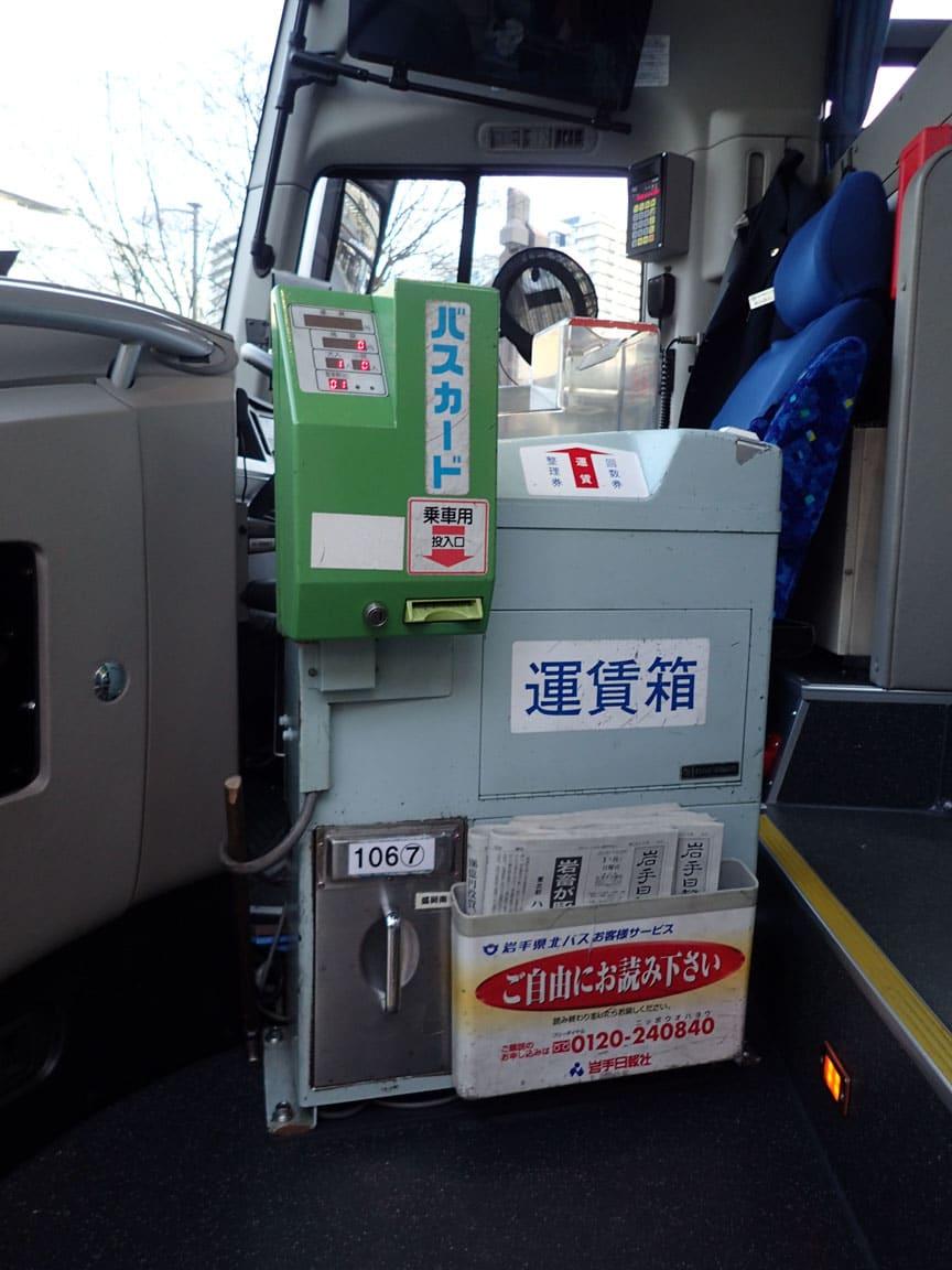 バスカード (岩手県交通・岩手県北自動車)