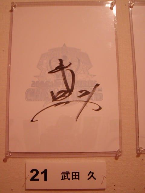 旭川のトークショーにも来てくれた久さんの展示用直筆サインです