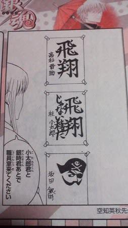 少年ジャンプ6・7/藤巻忠俊・尾田栄一郎・岸本斉史・秋本治(2) - 蝶 ...