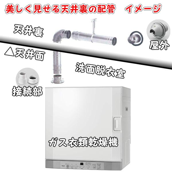 ガス衣類乾燥機_美しく見せる配管のイメージ図面