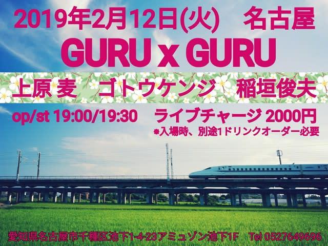 池下GURU×GURU>
