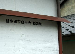 新小路下自治会掲示板