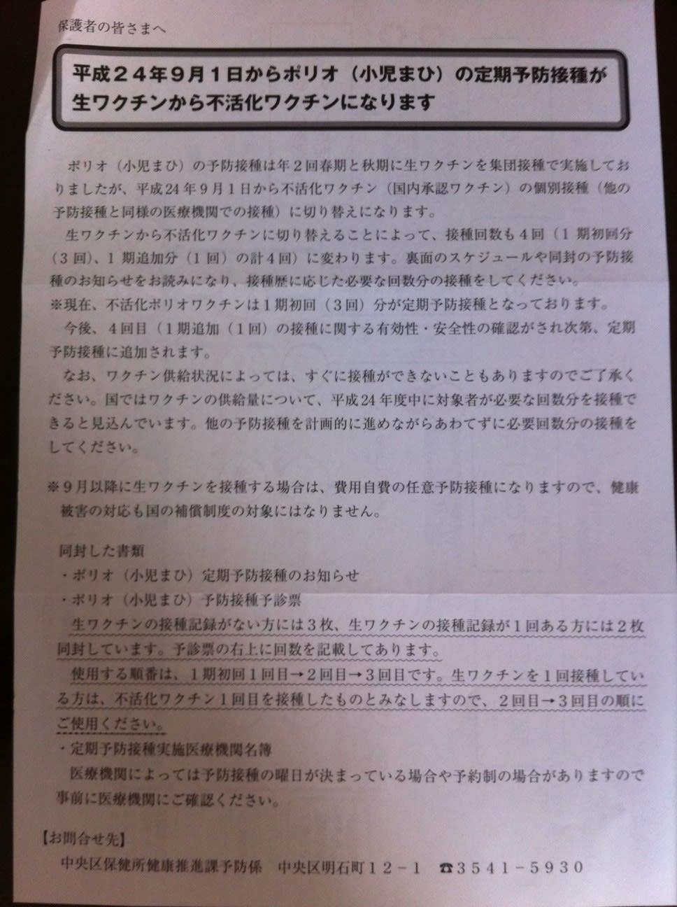 2012年8月のブログ記事一覧-「中央区を、子育て日本一の区へ」こども ...