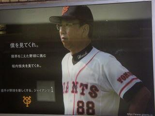 東郷 証券 巨人