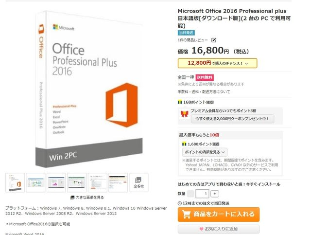 Microsoft Office for Mac Home Business 2016 日本 …