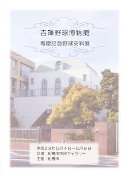 吉澤野球博物館寄贈記念野球史料...