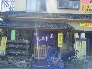 大八(鳥取県三朝町) - ちょっといい入浴
