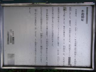 木造城(こつくりじょう) - nakaz...