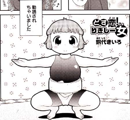 Manga_time_or_2014_08_p139