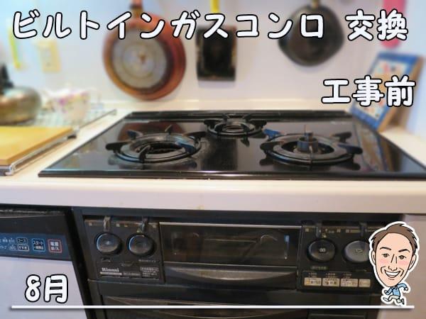 博多の建築士三兄弟_ビルトインガスコンロRBR-N712EJ3GR