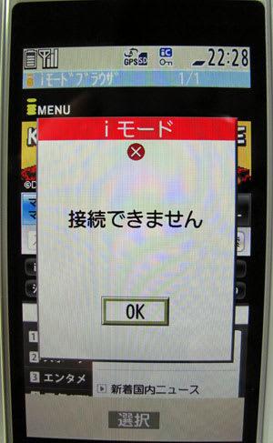 iMenu表示中に「接続できません」の表示
