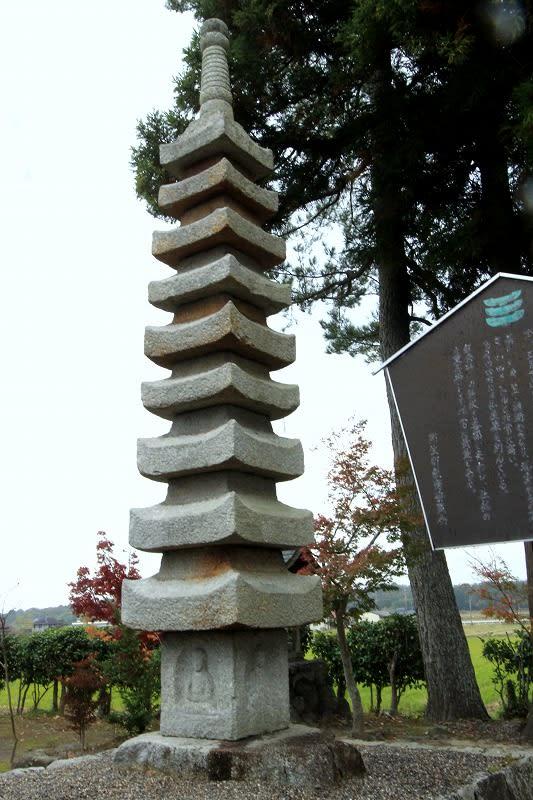 東近江市 湧泉寺の九重石塔 - 愛しきものたち