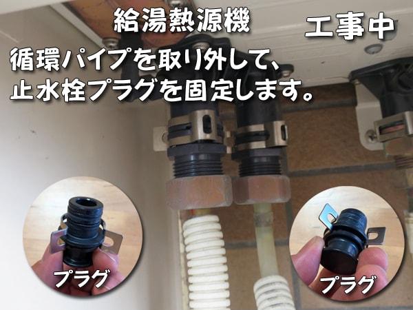 給湯熱源機側の循環パイプ。止水栓プラグ工事