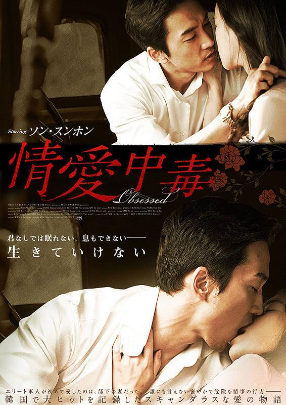 韓国映画 「情愛中毒」観ました ...