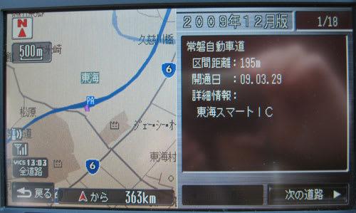 更新箇所の一つ、常磐自動車道「東海スマートIC」