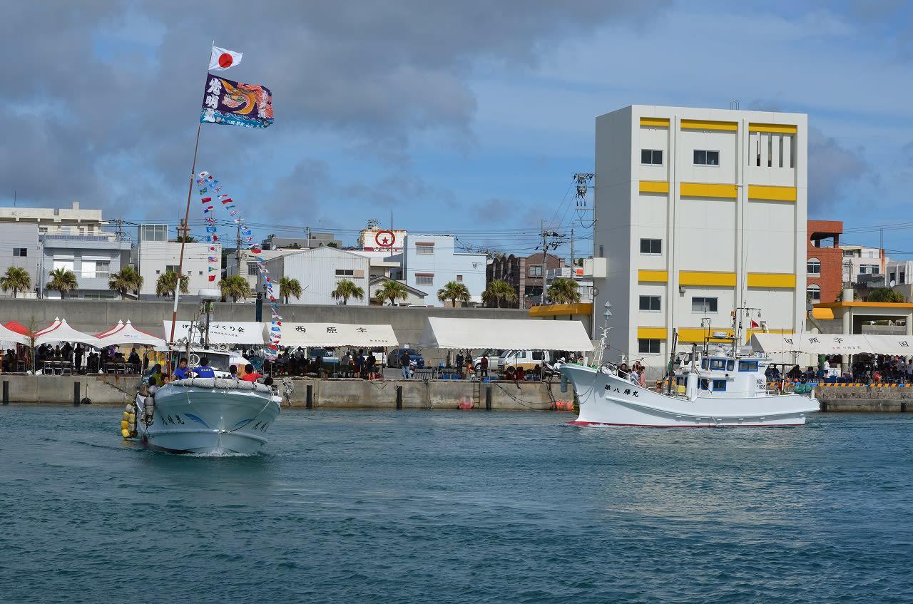 和泊町港まつり☆舟こぎvol1 #祭り - おきのえらぶ島 なんでも情報