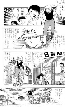 「日向小次郎 バイト 」の画像検索結果