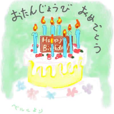 お絵かきバースデーケーキ