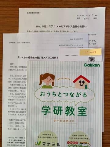 学研 マナミル