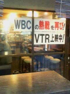 WBCはじめました!