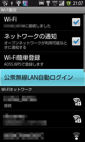 「公衆無線LAN自動ログイン」のメニュー