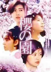 櫻の園 (1990年版)