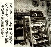 ファミリーマートではレジ横のカウンターで焼き鳥を販売