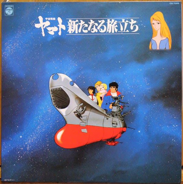 宇宙戦艦ヤマト 新たなる旅立ち - ヒデマオの脳内環境 goo