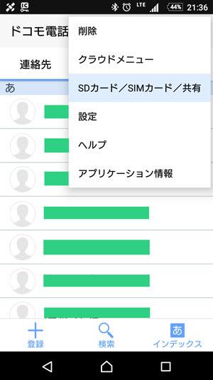 ドコモ電話帳アプリの場合は「SDカード/SIMカード/共有」を選択