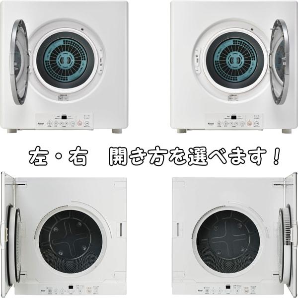 ガス衣類乾燥機の扉の開き方