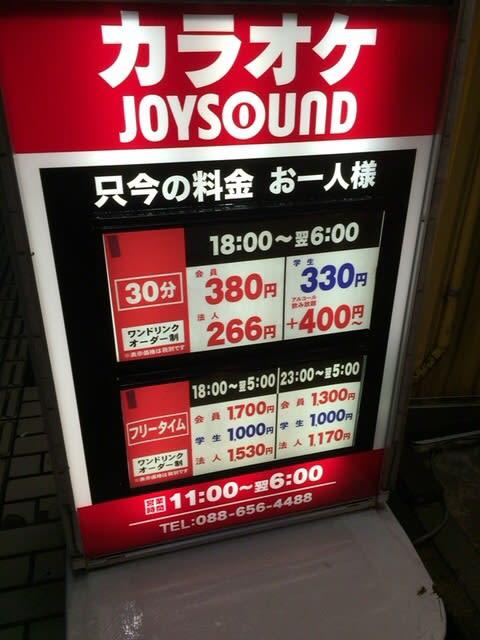 ジョイサウンド 料金 高い