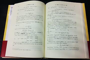 多様体 教科書