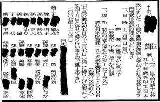 沖縄の不思議&驚き(5)『新聞...