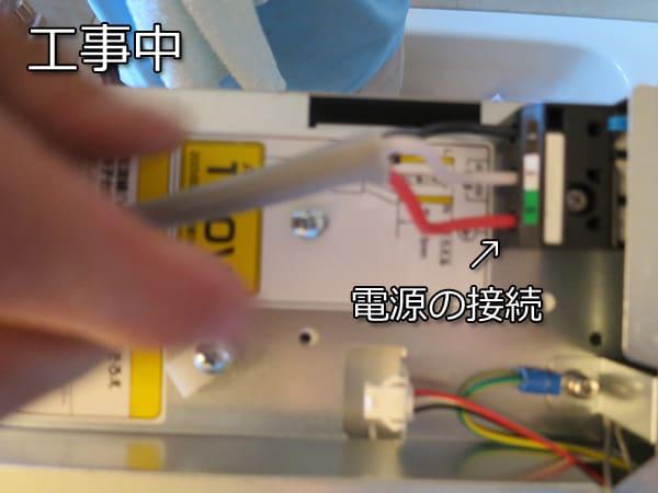 TOTO三乾王TYB3011GAW1電源工事