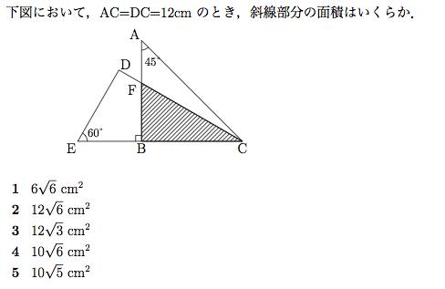 平面図形 面積 知能問題数的処理 判断推理 数的推理 数学