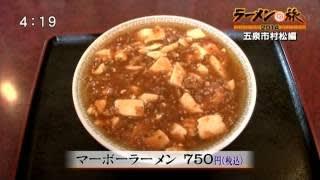 汁ありマーボー麺