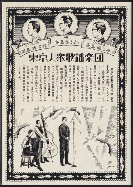 東京 大衆 歌謡 楽団 両親